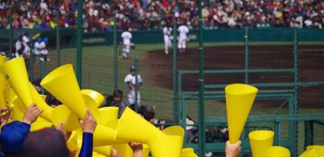 高校野球の応援